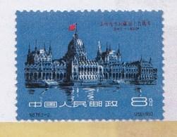 1960, China, PRC - Hungary, Net Mark - 1949 - ... République Populaire