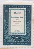 1958, China, Communist Manifesto, Net Stamp - 1949 - ... Repubblica Popolare