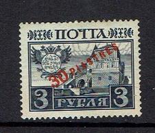 RUSSIA...offices In Turkey..1913...#226 - Turkish Empire