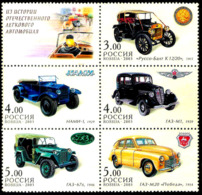 628  Cars - Voitures - Russia Yv 6754-58 - MNH - 1,25 (2) - Voitures