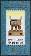 China MiNr. Bl. 76 A **, Internationale Briefmarkenausstellung China '96 - 1949 - ... Volksrepublik