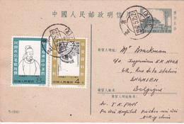 Entier Postal Stationery - Chine / China - + Série De 2 Timbres 1396/7 - 1962 - Cartes Postales