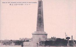 Chine Sahaliyan Ula, Harbin, The Japanese Patriot Graveat Near Harbin (874) - China