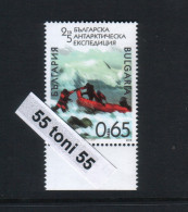 Bulgaria / Bulgarie 2016, 25th Bulgarian Antarctic Expedition  1v.-MNH - Bulgarije