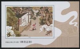China MiNr. Bl. 97 **, Berichte über Seltsames Aus Dem Studio Der Zuflucht - 1949 - ... Volksrepublik