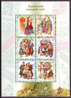 UKRAINE 2003. UKRAINIAN FOLK COSTUMES OF REGIONS. Mi-Nr. 607C-12C Block 42. Mint (**) - Ukraine