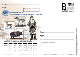 """2019-237 Postal Card """"B"""" Russia Golden Fund Of The Russian Geographical Society:Expeditions Of Przhevalsky.HORSES - 1992-.... Fédération"""