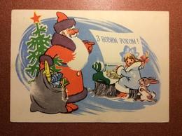 Old USSR Postcard 1964 By Kozyurenko. Ded MOROZ Santa. Space Toys Spaceship VOSTOK. Snow Maiden Typewriter. - Anno Nuovo