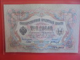 RUSSIE 3 ROUBLES 1905 PEU CIRCULER (B.6) - Russie