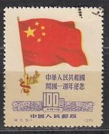CHINA 1950 - MiNr: 77 II.Auflage  Used - 1949 - ... Volksrepublik