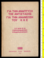 M3-36221 West Germany 1971 [military Junda Period In Greece]. For The Renewal Of The KKE 290 Pg. Book, Illegal Edition - Other