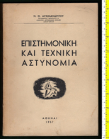 M3-37611 Greece 1957. Scientific And Technical Police. Book 552 Pg - Other