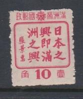 China-Manchukuo SG155 1944 Friendship With Japan,10f Rose, Mint Hinged - 1932-45 Manciuria (Manciukuo)