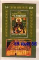 Bulgaria / Bulgarie  1996 Saint Ivan Rilski   S/S-MNH - Hojas Bloque