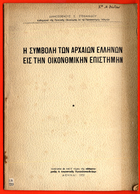 B-8545 Greece 1959. Ancient Greeks And Economics. Brochure 22 Pg - Other