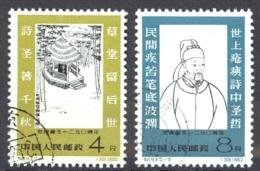 China - People's Republic Sc# 610-611 Used 1962 Tu Fu - Oblitérés