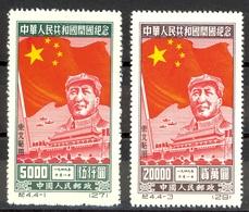 China - People's Republic Sc# 1L150, 1L152 Unused (REPRINTS) 1950 Mao Tse-tung - 1949 - ... República Popular