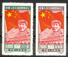 China - People's Republic Sc# 1L150, 1L152 Unused (REPRINTS) 1950 Mao Tse-tung - Official Reprints