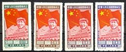 China - People's Republic Sc# 1L150-1L153 Unused (REPRINTS) 1950 Mao Tse-tung - 1949 - ... République Populaire