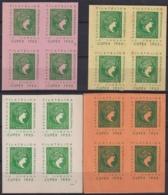VI-452 CUBA REPUBLICA CINDERELLA 1955 CUPEX PHILATELIC EXPO BLOCK 4. DIFFERENT COLOR PAPER. - Franking Labels