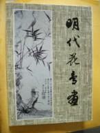 B21 5186 CARNET DE 15 CARTES PHOTO 19 X 13 Cm SUR LES PEINTURES D'OISEAUX ET FLEURS DE LA DYNASTIE MING - China