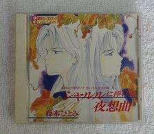 """CD Book  """" Sharuru Ni Sasageru """" Yasōkyoku  ( Fujimoto Hitomi ) Cobalt Series SCD115 ( 1995 ) - Música & Instrumentos"""
