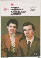 1981 - FIGURE SKATING (Pair) - IRINA RODNINA And ALEXANDR ZAITSEV - World And Olympic Champions-(on The Back-calendar) - Skating (Figure)