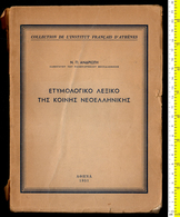 B-36232 Greece 1951. Etymological Dictionary [Andriotis]. Book 312 Pg - Other