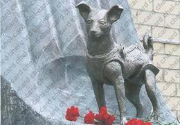 """[2017, Space, Dogs, Animals] Post Card """"[Moscow. A Fragment Of The Monument To The Dog Laika]"""". - Rusland"""