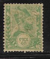 Ethiopia Scott # 1 Used Menelik Ll, 1895 - Ethiopia