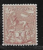 Ethiopia Scott # 5 MNH Menelik Ll, 1895 - Ethiopia