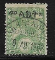 Ethiopia Scott # 22 Used Handstamped Menelik Ll, 1903, One Short Perf - Ethiopia