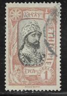 Ethiopia Scott # 123 Used Tafari, 1919 - Ethiopia