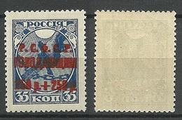 RUSSLAND RUSSIA 1922 Michel 170 B Double OPT ERROR Variety MNH - Neufs