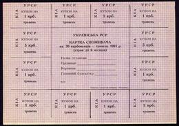 UKRAINE RUBLE CONTROL CUPON KYIV 20 KARBOVANTSIV MAY 1991 AUnc - Ukraine