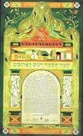 ISRAEL, 2019, MNH, KETUBAH, JEWISH WEDIDNGS, BIRDS, FISH, S/SHEET - Other