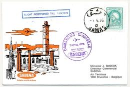 SYRIE / BELGIQUE- 2 Enveloppes SABENA - 1ere Liaison Aérienne - DAMAS / BRUXELLES - 7/4/1976 Et Aller Le 6 - Siria