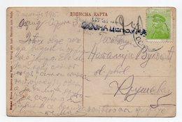 1915, WWI,  SERBIA, OHRID TO KRUSEVAC, MILITARY CENSOR - Serbia