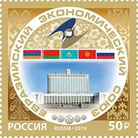 Russia 2019 5th Anniversary Eurasian Economic Union Flag Organization Bird Architecture Celebrations Stamp MNH - Architecture