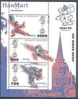 Indonesia 1998 Mi Bl 134 MNH ( ZS8 INSbl134 ) - Fechten