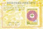 Corea Del Sur Hb 152 - Corea Del Sur