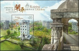 2017 HONG KONG KAIPING  DIAOLOU HERITAGE MS - Unused Stamps