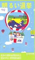 Telecarte JAPON * (1881) BALLON * MONTGOLFIERE - Hot Air Balloon * Aerostato * Heißluft PHONECARD JAPAN - - Deportes