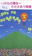 Telecarte JAPON * (1882) BALLON * MONTGOLFIERE - Hot Air Balloon * Aerostato * Heißluft PHONECARD JAPAN - - Sport