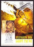 Ukraine 2019 MAXI CARD Medieval Byzantine Vyzhgorod Icon Our Lady Of Vladimir Mih. 1828 MNH ** #868 - Ucrania