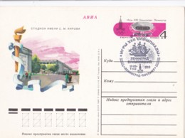 AR64 Sport - 1980 Olympic Games, USSR - Olympic Games
