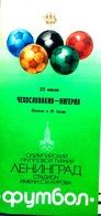 OLYMPIADE 1980 - LENINGRAD - Football  Program - CZECHOSLOVAKIA V, NIGERIA . - Olympics