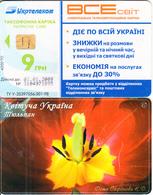 UKRAINE(chip) -  Flowers(17), Ukrtelecom Telecard 9 UAH, Exp.date 01/01/08, Used - Oekraïne