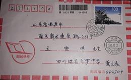 O) 1995 CHINA, JAPANESE SURRENDER ABOARD USS MISSOURI, XF - 1949 - ... People's Republic