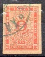 Serie De Bulgaria Tasas Nº Yvert 4 (o) Valor Catálogo 30.0€ - Impuestos